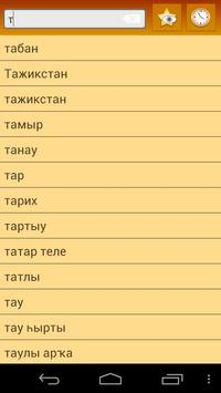 English Bashkir Dictionary apk screenshot
