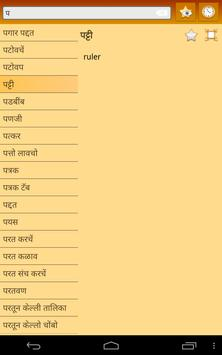 English Konkani Dictionary apk screenshot