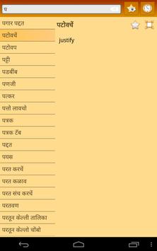 English Konkani Dictionary screenshot 16