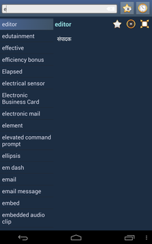 English Konkani Dictionary screenshot 12