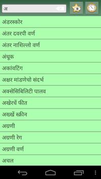 English Konkani Dictionary screenshot 4