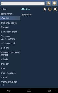 English Konkani Dictionary screenshot 8