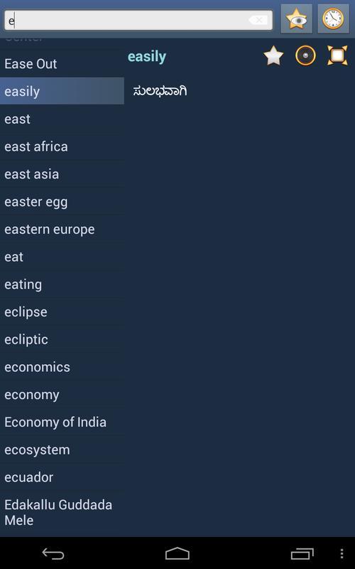 free kannada to english dictionary