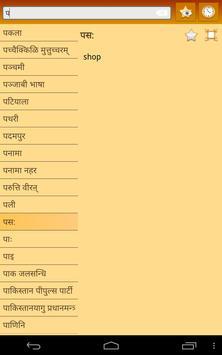 English Newari Dictionary apk screenshot