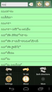 Kazakh Telugu Dictionary apk screenshot