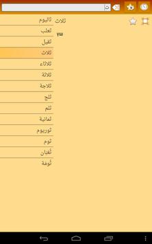 Kazakh Standard Arabic Dict apk screenshot