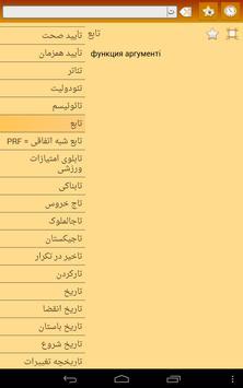 Kazakh Persian (Farsi) Dict apk screenshot