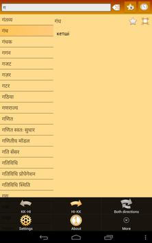 Kazakh Hindi Dictionary apk screenshot