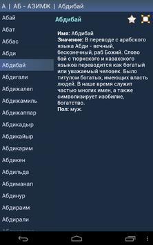 Казахские имена apk screenshot