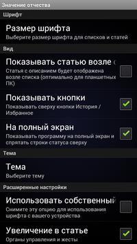Значение отчества apk screenshot