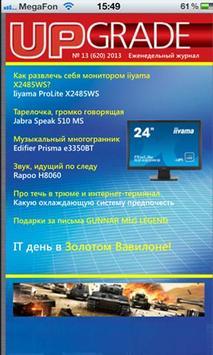 Журнал Upgrade screenshot 1