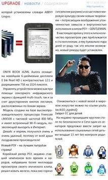 Журнал Upgrade screenshot 2