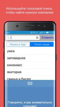 Выбирай Красноярск: Афиша и Гид по Городу apk screenshot