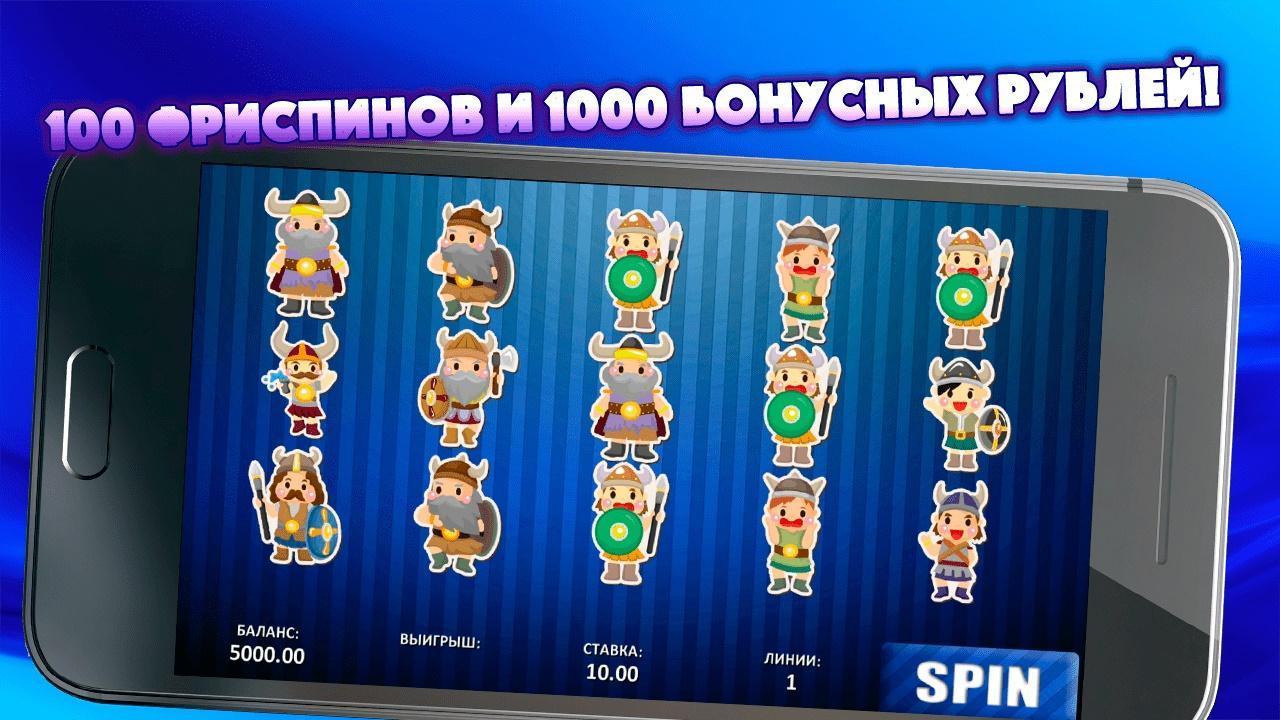 игровые автоматы ставки от 100 рублях
