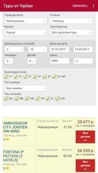 Vipgeo - поиск горящих туров apk screenshot