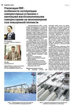 Экспозиция Нефть Газ apk screenshot