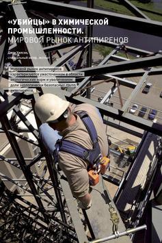 Журнал «Промышленные покрытия» poster
