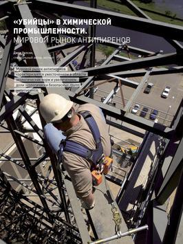 Журнал «Промышленные покрытия» screenshot 10