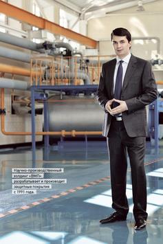 Журнал «Промышленные покрытия» screenshot 1