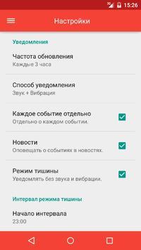 Хабаровск apk screenshot