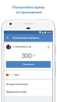 VK Mobile скриншот приложения