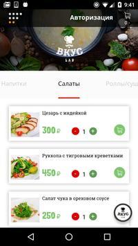 Vkuslab.ru screenshot 1