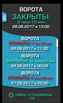 Хладагент apk screenshot