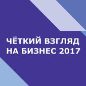 Чёткий взгляд на бизнес  2017 icon
