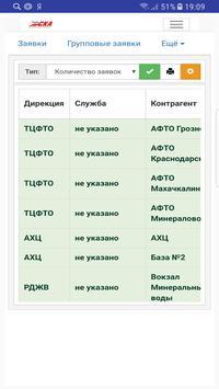 СКА АИС ПЗ screenshot 3