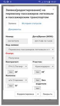 СКА АИС ПЗ screenshot 1