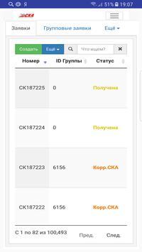 СКА АИС ПЗ screenshot 2