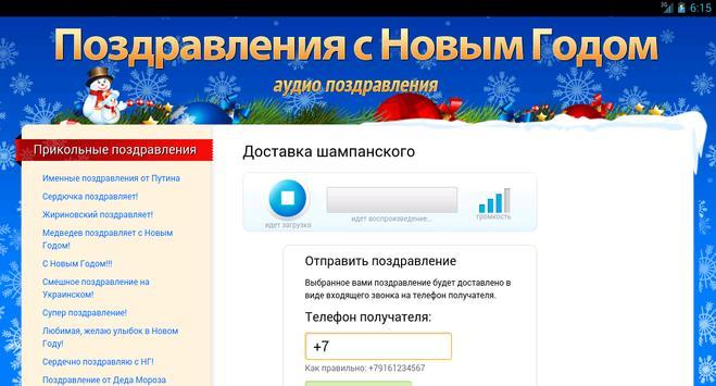 С Новым Годом приколы и стихи! poster