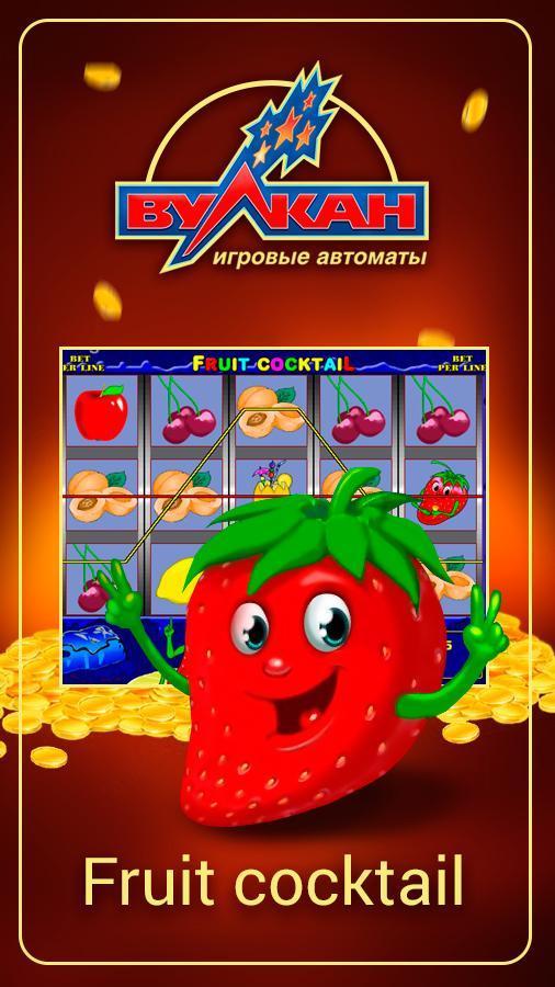 Игровые автоматы вулкан 1 где играть казино на деньги
