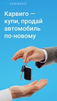 CarWeGo poster