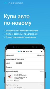 CarWeGo screenshot 1