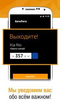 АвтоЛига: заказ такси apk screenshot