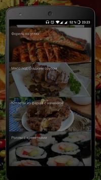 Кулинарные рецепты screenshot 4