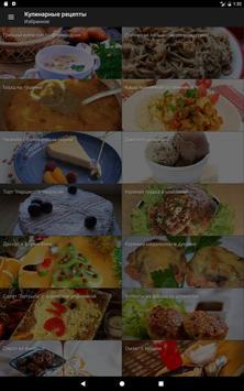 Кулинарные рецепты screenshot 8