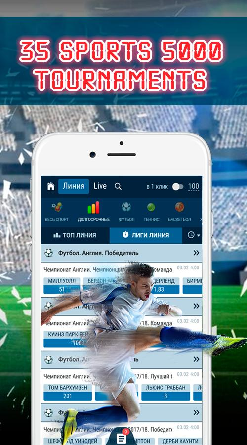 1xbet for Android - APK Download