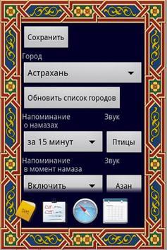 Когда намаз apk screenshot