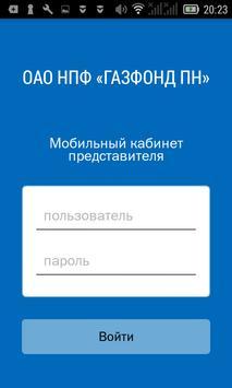 НПФ ГАЗФОНД ПН poster