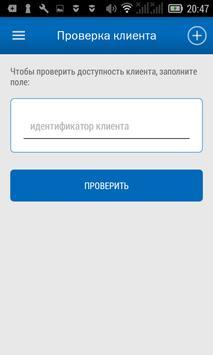 НПФ ГАЗФОНД ПН screenshot 1