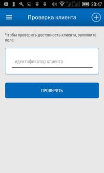 НПФ ГАЗФОНД ПН apk screenshot