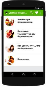 Народные рецепты здоровья и красоты screenshot 1