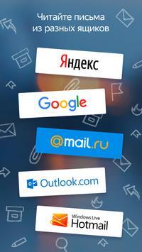 Яндекс.Почта (бета) poster