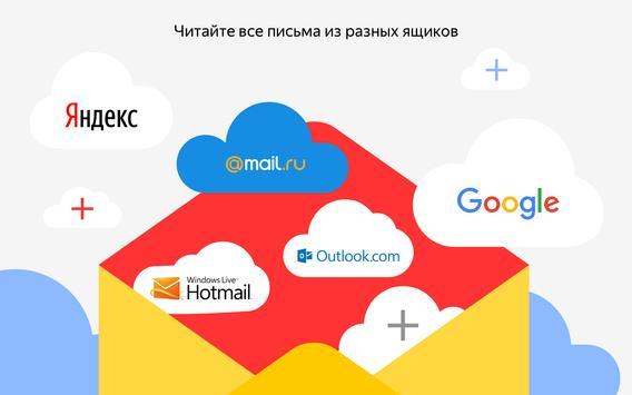 Яндекс.Почта (бета) screenshot 11