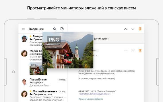 Яндекс.Почта (бета) screenshot 14