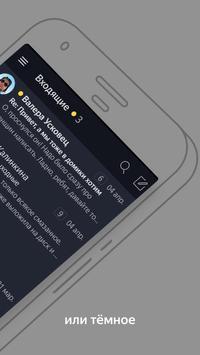 Яндекс.Почта (бета) screenshot 2