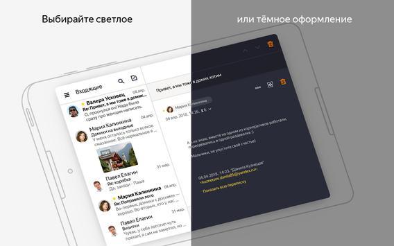 Яндекс.Почта (бета) screenshot 7
