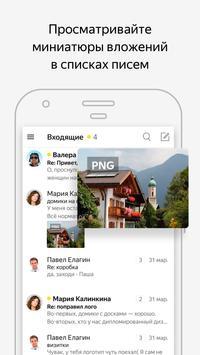 Яндекс.Почта (бета) screenshot 4